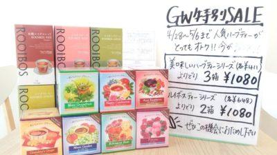 GW特別セール開催中!